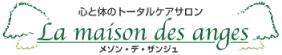 心と体のトータルケアサロン|メゾン・デ・ザンジュ